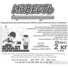 Известь строительная пушонка 2 кг (10 шт)