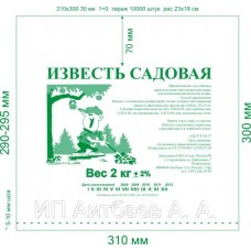 Известь садовая(побелка садовая 2 кг) (5 шт)