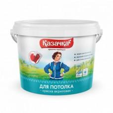 Водоэмульс.ВД-АК КАЗАЧКА (W-1) потолок 4,5 кг (3)