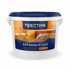Лак-антисептик  0,9 кг «Для бань и саун» акриловый Престиж (8)