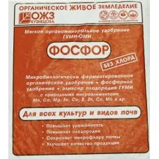 Гуми-Оми Фосфор (Суперфосфат) 0,5кг (25)