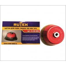 RUTEK Щетка металл. для УШМ 150мм/М14 (чашка)