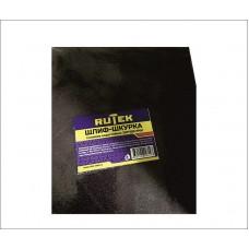 RUTEK Шлиф-шкурка тканевая водостойкая 230*280 №60